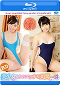 夢の競演!美少女たちのエッチな楽園 vol.13 BD
