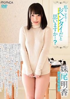 【妹尾明香動画】私のこと・・おヘンタイだと思いますか・・?/妹尾明香 -アイドル