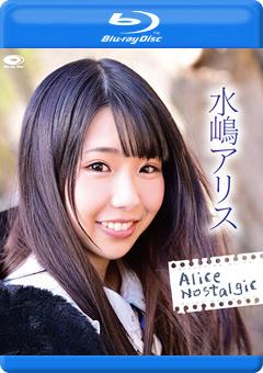 【水嶋アリス動画】Alice-Nostalgic/水嶋アリス-BD -アイドル