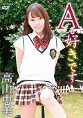 Aも好きです/高山恵美