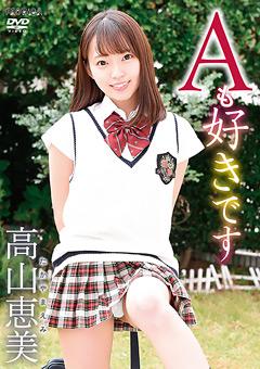 【高山恵美動画】Aも好きです/高山恵美 -アイドル