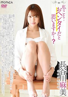 【長谷川麻美動画】私のこと・・おヘンタイだと思いますか・・?長谷川麻美 -アイドル