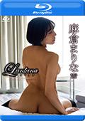 Lantana ~ランタナ~/麻倉まりな BD