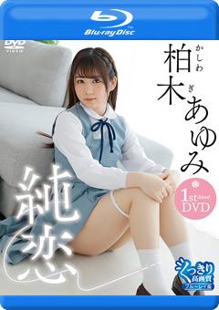 【柏木あゆみ動画】純恋/柏木あゆみ-BD -アイドル