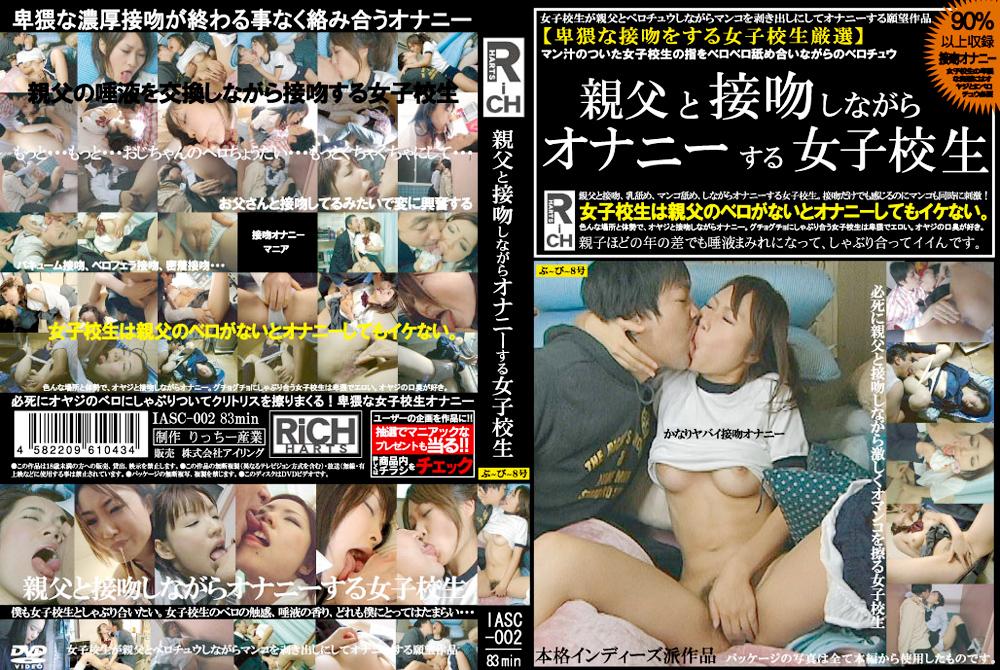 親父と接吻しながらオナニーする女子校生
