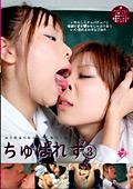 ちゅぱれず3 女子校生のねぶりつく接吻9編
