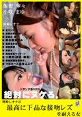 神埼レオナの最高に下品な接吻レズ