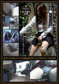 女子校生 自転車パンチラ おま●こいじり
