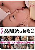 鼻舐めと接吻2