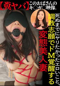 【熟女動画】調教志願でマゾ覚醒する歪曲美女妻