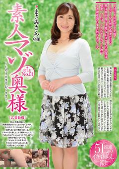 【まさみ動画】素人マゾ奥様-FILE-No.01-まさみさん(48) -熟女