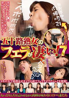 【熟女動画】五十路熟女のフェラチオが凄い!-7