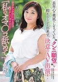 """""""クンニ願望""""決意のAV出演! 裕子さん48歳"""