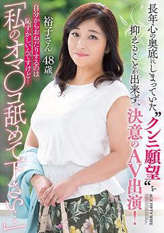 """【裕子動画】""""クンニ願望""""決意のAV出演!-裕子さん48歳 -熟女"""
