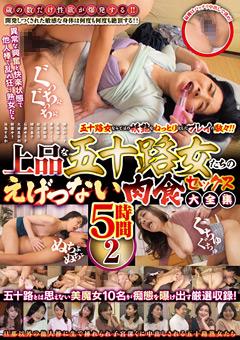 【横山紗江子動画】上品な五十路女たちのえげつない肉食SEX大全集-2 -熟女