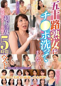 【熟女動画】五十路熟女にペニス洗ってもらっちゃいました!5時間