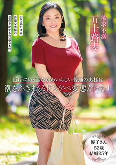 【優子動画】欲求不満五十路妻-潮をふきまくるド歪曲歪曲だった! -熟女