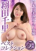 日本一の美熟女AV女優 翔田千里 ベストコレクション
