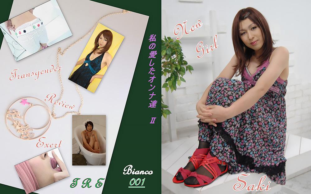 私の愛したオンナ達2 Saki [NR-02]