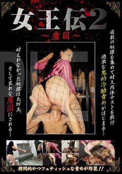 【大迫直子動画】女王伝2-~虜囚~ -女王様