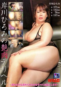 【岸川ひろみ動画】岸川ひろみの艶肉デリヘル -熟女