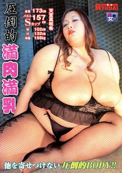 【雨宮真咲希動画】圧倒的満肉満乳-雨宮真咲希 -マニアック