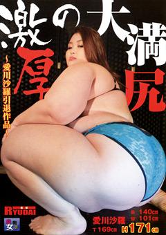 激厚の大満尻 愛川沙羅