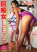 巨痴女LEZ FILE1