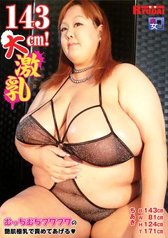 【ちあき動画】143cm!大激乳-ちあき -マニアック