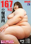 167kgの爆満肉 福森亜美