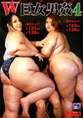W巨女男姦4