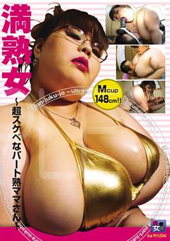 【紫音動画】満熟女-~超歪曲なパート熟お母さんさん~ -マニアック