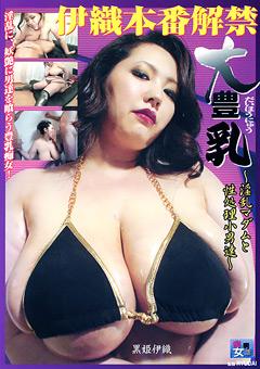 【黒姫伊織動画】大豊乳-黒姫伊織 -淫乱痴女