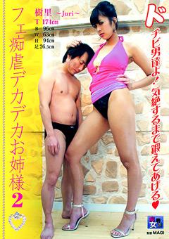【樹里動画】フェ痴虐デカデカ痴女2-樹里 -淫乱痴女