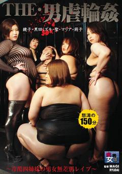 【黒田みずき動画】TエッチE・男虐輪姦 -淫乱痴女