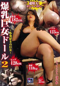 【ほのか動画】爆乳巨女ドール2-ほのか -淫乱痴女