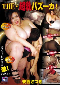 【安西さつき動画】TエッチE・超乳バズーカ!-安西さつき -マニアック