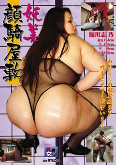 【鮎川志乃動画】妖美顔騎屋敷-鮎川志乃 -マニアック