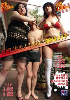 【レイラ動画】高層巨女のノミ男喰い-レイラ&REN -淫乱痴女