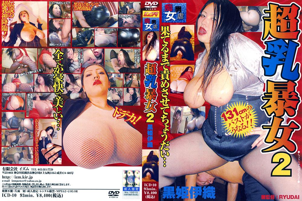 超乳暴女2 黒姫伊織のジャケットエロ画像
