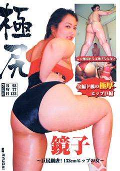【鏡子動画】極尻~巨尻顔虐!132cmヒップの女~-鏡子 -マニアック