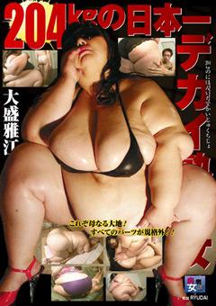 【大盛雅江動画】204kgの日本一デカイ熟淫乱痴女-大森雅江 -マニアック