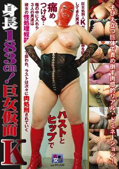 【マニアック動画】身長183cm!巨女仮面K–女処刑人K-