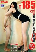 T185cm!超長身OLのチビ男嬲り アマゾネス美咲