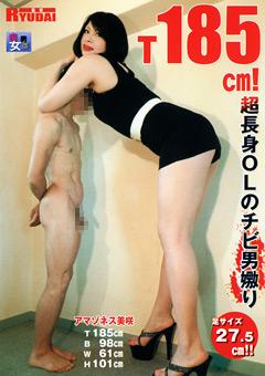 【アマゾネス美咲動画】T185cm!超長身OLのチビ男嬲り-アマゾネス美咲 -淫乱痴女