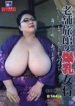 【葉山雅動画】老舗旅館の爆乳女将-葉山雅 -マニアック