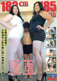 【TOMOKA動画】185cmと183cmの女巨人 -マニアック