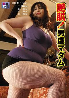 【高峰艶子動画】艶肌!男虐マダム -マニアック
