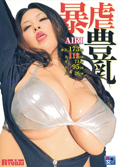 【愛あいり動画】暴虐豊乳-AIRI -淫乱痴女
