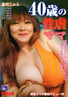【森川じゅん動画】40歳の性虐お母さん-森川じゅん -マニアック
